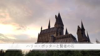『ハリー・ポッターと賢者の石』イメージ画像