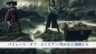 『パイレーツ・オブ・カリビアン/呪われた海賊たち』イメージ画像