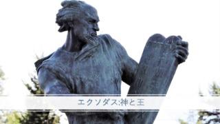 『エクソダス:神と王』イメージ画像