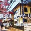 『鎌倉ものがたり』イメージ画像