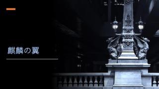 『麒麟の翼』イメージ画像