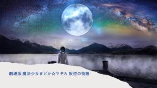 『魔法少女まどか☆マギカ 叛逆の物語』イメージ画像