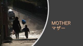 『MOTHER マザー』イメージ画像