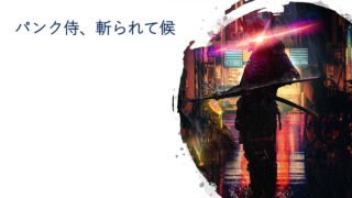 『パンク侍、斬られて候』イメージ画像