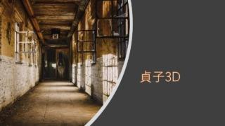 『貞子3D』イメージ画像
