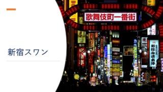 『新宿スワン』イメージ画像