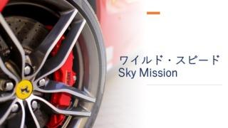 『ワイルド・スピード Sky Mission』イメージ画像