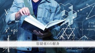 『容疑者Xの献身』イメージ画像