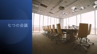 『七つの会議』イメージ画像