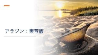 『アラジン:実写版』イメージ画像