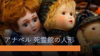 『アナベル 死霊館の人形』イメージ画像