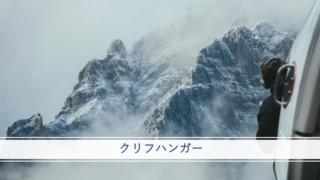 『クリフハンガー』イメージ画像