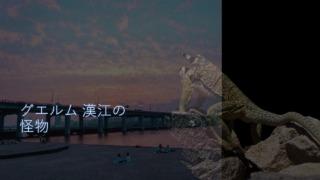 『グエルム 漢江の怪物』イメージ画像