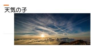 『天気の子』イメージ画像