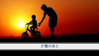 『夕陽のあと』イメージ画像