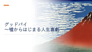 『グッドバイ〜嘘からはじまる人生喜劇〜』イメージ画像