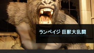 『ランペイジ 巨獣大乱闘』イメージ画像