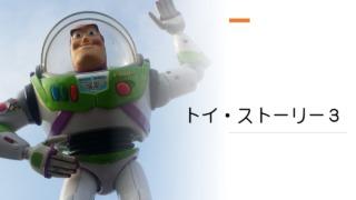 『トイ・ストーリー3』イメージ画像
