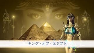 『キング・オブ・エジプト』イメージ画像