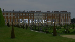 『英国王のスピーチ』イメージ画像