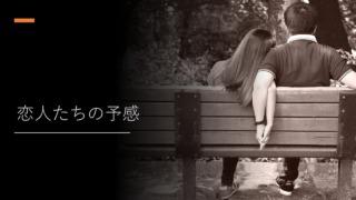 『恋人たちの予感』イメージ画像