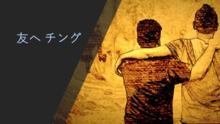 『友へ チング』イメージ画像