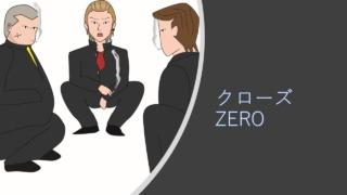『クローズZERO』イメージ画像