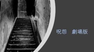 『呪怨 劇場版』イメージ画像
