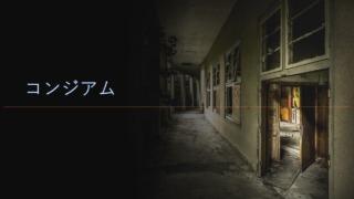 『コンジアム』イメージ画像