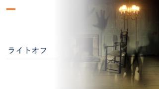『ライト/オフ』イメージ画像
