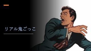 『リアル鬼ごっこ』イメージ画像