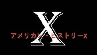 『アメリカン・ヒストリーX』イメージ画像