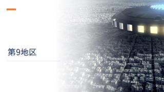『第9地区』イメージ画像
