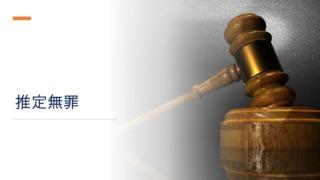 『推定無罪』イメージ画像