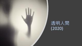 『透明人間』イメージ画像