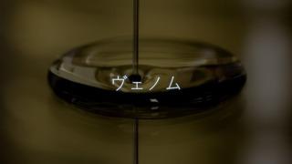 『ヴェノム』イメージ画像
