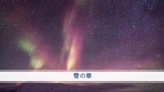 『雪の華』イメージ画像