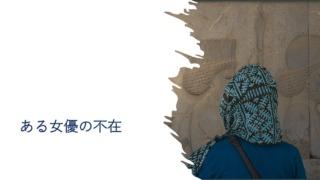『ある女優の不在』イメージ画像