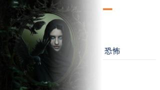『恐怖』イメージ画像