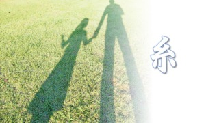 『糸』イメージ画像