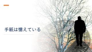 『手紙は憶えている』イメージ画像