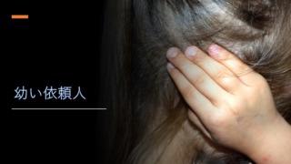 『幼い依頼人』イメージ画像