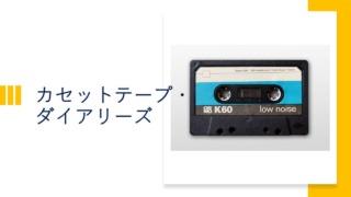 『カセットテープ・ダイヤリーズ』イメージ画像