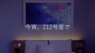 『今宵、212号室で』イメージ画像