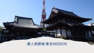 『唐人街探偵 東京MISSION』イメージ画像