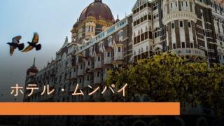 『ホテル・ムンバイ』イメージ画像