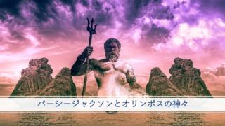 『パーシー・ジャクソンとオリンポスの神々』イメージ画像