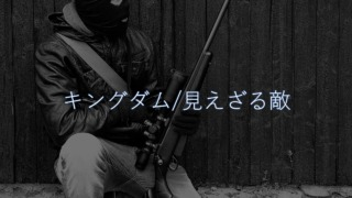 『キングダム/見えざる敵』イメージ画像