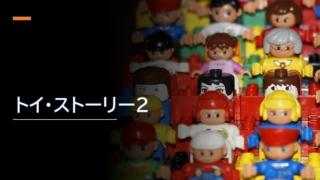 『トイ・ストーリー2』イメージ画像