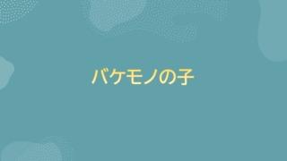 『バケモノの子』のイメージ画像